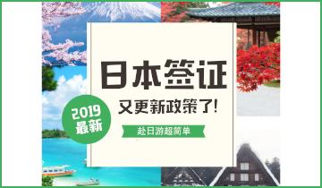 日本簽證又更新政策了!赴日游簡單到無法想象?