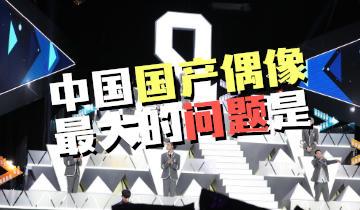 日本人眼中:中國國產偶像最大的缺點是?
