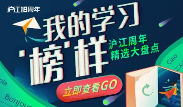 """滬江18周年慶:我的學習""""榜""""樣"""