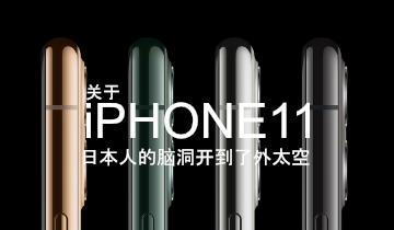 iPhone11刚一推出,日本人就把脑洞开到了外太空。