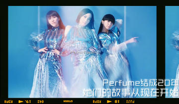 Perfume结成20年:我们的故事从现在开始。
