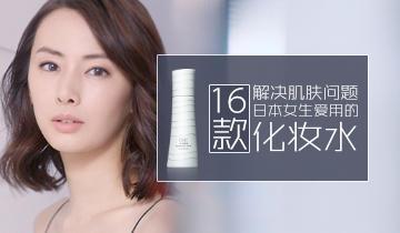 櫻花妹喜歡用的16款化妝水