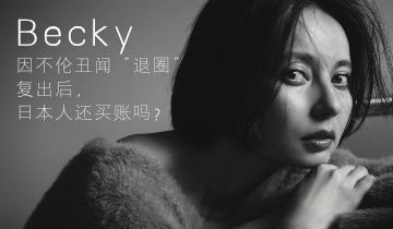 """因不倫丑聞""""退圈""""后復出的Becky,日本人還買賬嗎?"""
