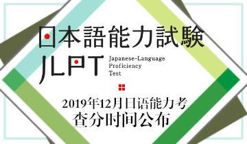 2019年12月日語能力考查分時間公布(海外地區)