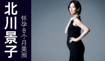 """最新组图:怀孕8个月的北川景子是""""仙女"""""""