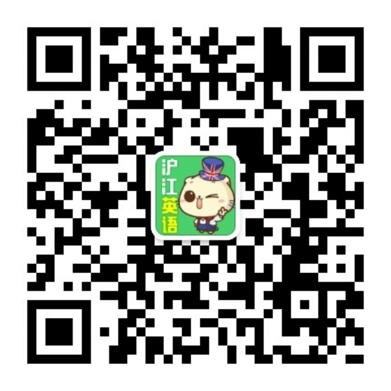 滬江英語微信