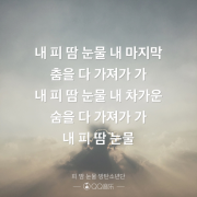 【韩乐我来唱】161027 《血汗泪》- 防弹少年团