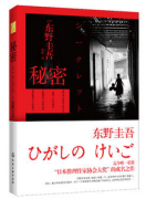 【加油HJR!资源分享】原版小说:秘密(东野圭吾)下载