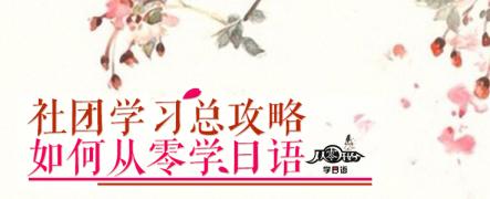 【社团学习总攻略】如何从零开始学日语!(导航帖)