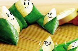 【端午节放假通知】教你几条儿粽语,让你与粽不同!