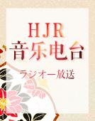 HJR音乐电台