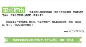 沪江CCtalk【官方英语群课表】 每周更新 收藏看!