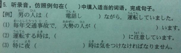【每日一练】新标日初级下册27(2015-04-19)