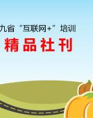 九省培训学员精品社刊