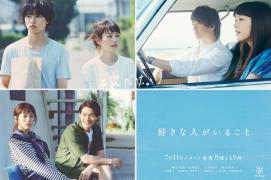 【10集全】2016日剧《有喜欢的人了》网盘资源+在线地址