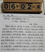 【笔生花】经典古籍抄录之《史记》——我的记录~