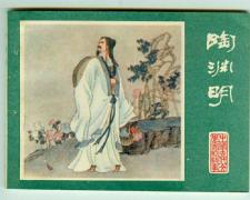 【三字经】作《中庸》,子思笔,中不偏,庸不易