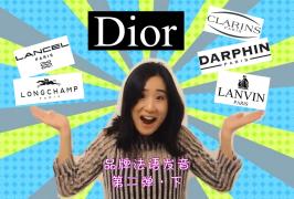 [原创视频] 娇韵诗 Clarins 法语咋读呀?