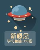 新概念学习秘籍100招