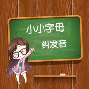 【小小字母纠发音】沪学课程纠音打卡贴 ,胖丁亲自批作业哟~
