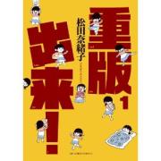 【初声读吧】「重版出来」⑥2016-09-11