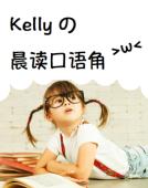 Kellyの晨读口语角