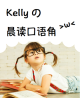 Kellyの晨读口语角