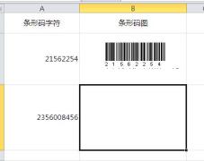 冷门知识:用Excel制作条形码(注意:本次教程使用的10版本)