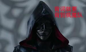 【四五月背词计划第二期】Team 1 -背到疯魔队
