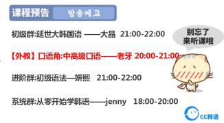【CC韩语课堂每日精彩课程推荐】11.26