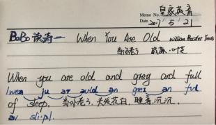 李会云&皇家英音When You Are Old①