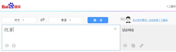 【集思广益】你们不要再调戏百度翻译了,放着我来!