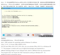 006——主题文章(microsofts)——windows软件激活
