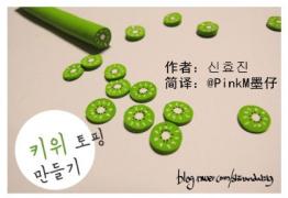 【和糖葫芦学粘土】猕猴桃切片