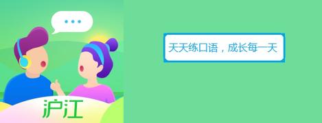 【5.25】woo  天天练口语