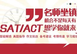 上海SAT培训哪家好-SAT考试和ACT考试选哪个好-SAT培训和ACT培训选哪家机构好?