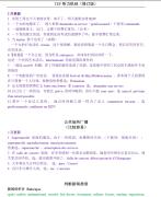 【TEF考试机经】(最后更新时间,请参考文末:最后编辑时间。)