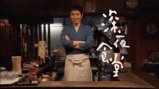 【资源分享】日剧版《深夜食堂》1、2季百度云