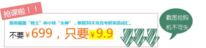 【抢课】最后一波~9块9 抢原价699 18考研30天寒假词汇班!