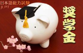 【日语能力考】2016.7日语能力考$沪江查分奖学金$(结果更新)
