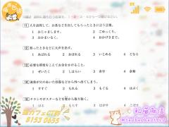 喵声日语【单词测试习题练练练之第一章】