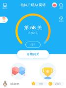 【四月单词刷】jujujoan(第三轮)