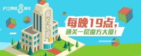 【沪江网校8周年】魔方大厦第十五层(只有30分钟!快来!!)