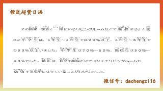 大橙子和大家一起读日语新闻5/17
