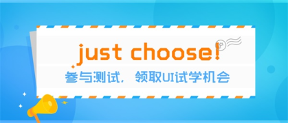 just choose!参与测试领UI试学机会