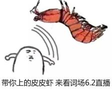 【直播Live】带上你的皮皮虾,来看词场6.2.0新版发布会!有红包、礼物!