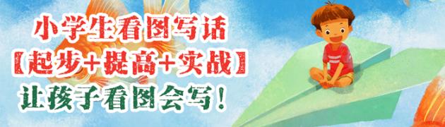 【看图写话◆双12全奖班】全勤全返,预订更惠!50本看图写话指导书,先到先得!!