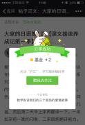 如何赚取沪元(新):微信社团打卡+微信分享帖子+微信中捡帖子红包+参加社团活动