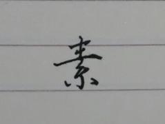 已结束--【活动】书法汉字
