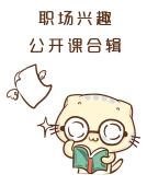 【职场兴趣】精品公开课